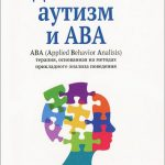 книги про аутизм