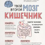твой второй мозг – кишеччник