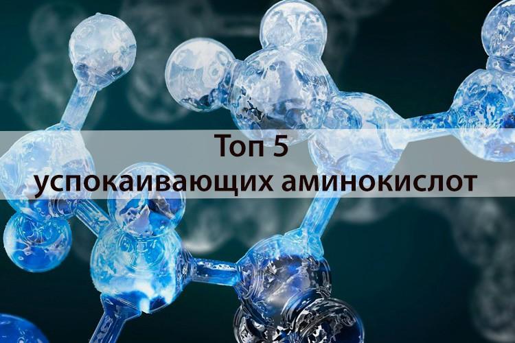 5 успокаивающих нервную систему аминокислот