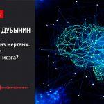 Регенерация_мозга
