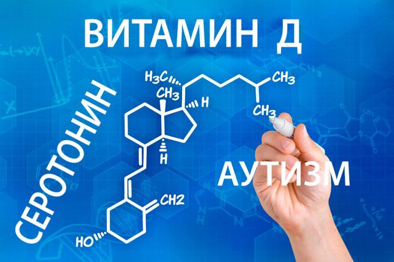 Cвязь между дефицитом витамина Д, серотонином  и аутизмом