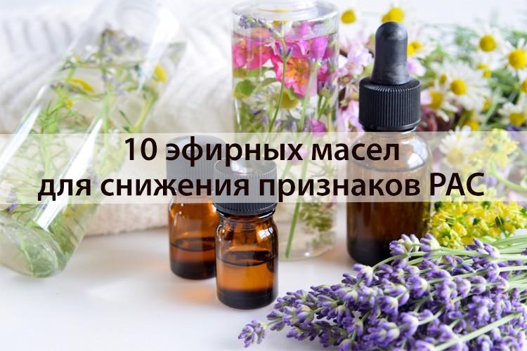 10 эфирных масел для снижения симптомов аутизма