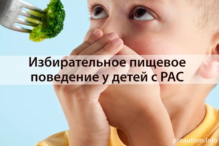 Современные методы коррекции избирательного пищевого поведения у детей с диагнозом РАС