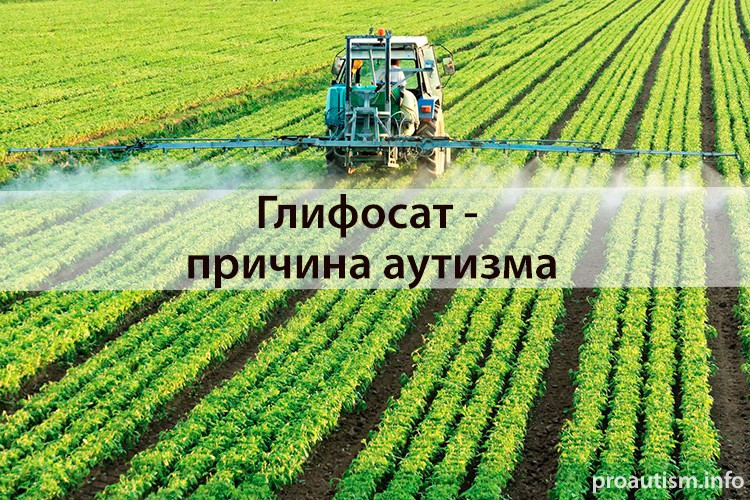 Глифосат и аутизм