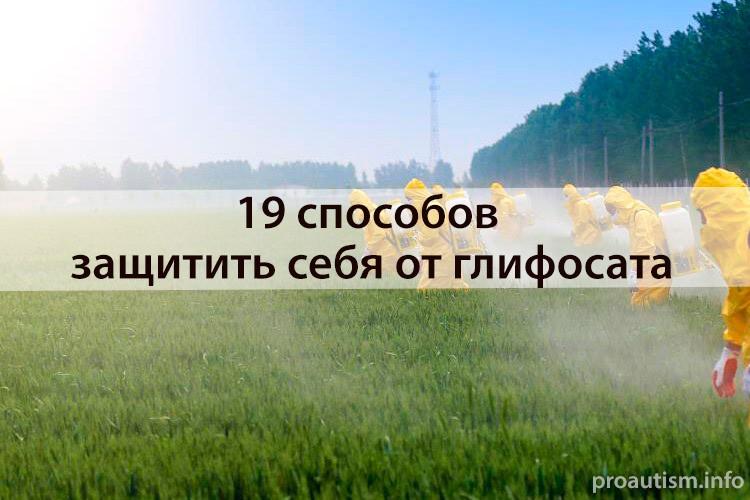 19 способов защиты от глифосата