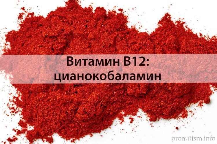 Форма витамина B12: цианокобаламин