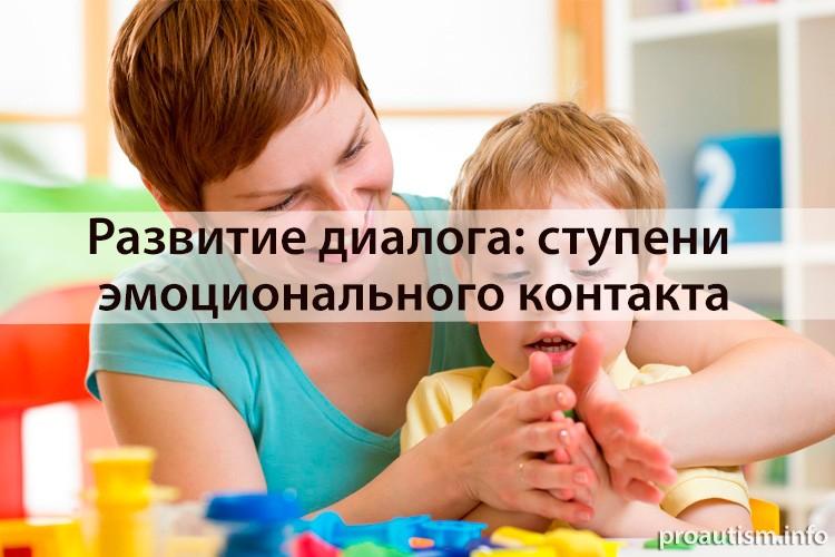 Развитие диалога с ребенком: ступени эмоционального контакта