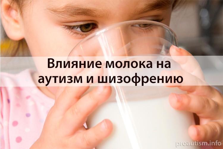Влияние молока на аутизм и шизофрению