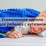 утяжеленное-одеяло-для-РАС