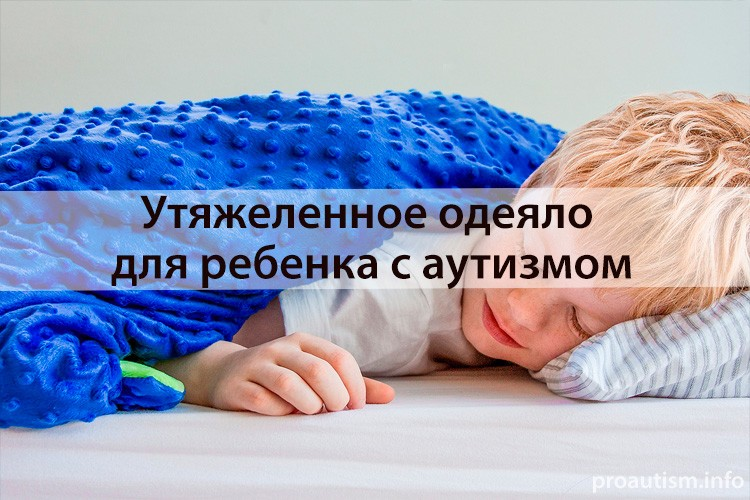 Утяжеленное одеяло для ребенка с РАС