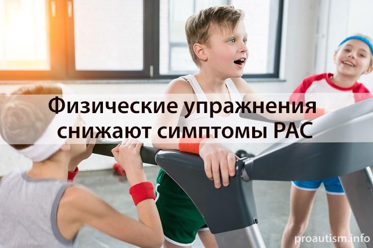 Физические упражнения уменьшают симптомы РАС