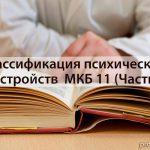 классификация психических расстройств по МКБ 11