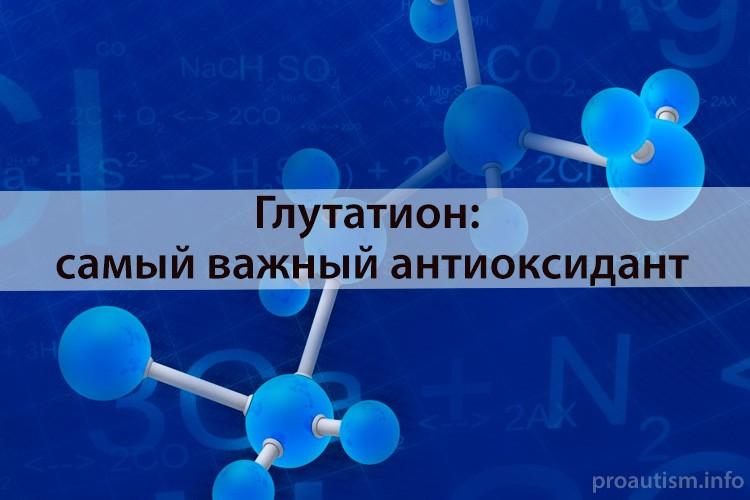 Глутатион - самый важный антиоксидант