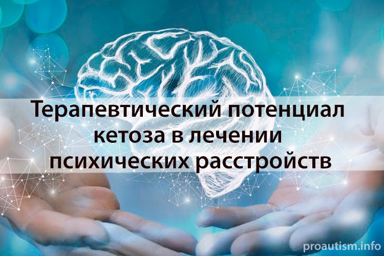 Терапевтический потенциал кетоза, вызванного добавкой экзогенного кетона, в лечении психических расстройств