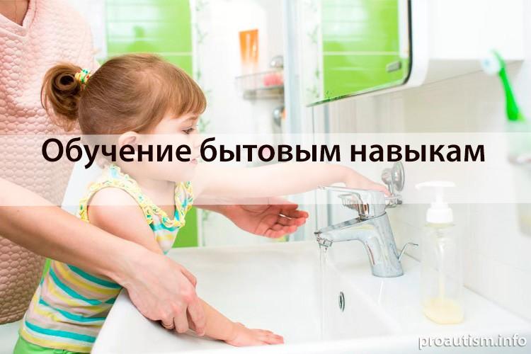 Обучение детей с аутизмом бытовым навыкам методом цепочки