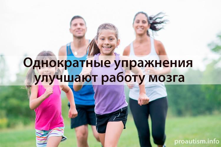 Однократные упражнения улучшают работу мозга
