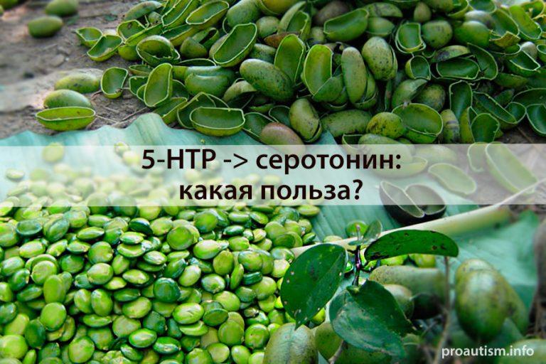 5-HTP: полезные свойства, отличие от триптофана, побочные эффекты