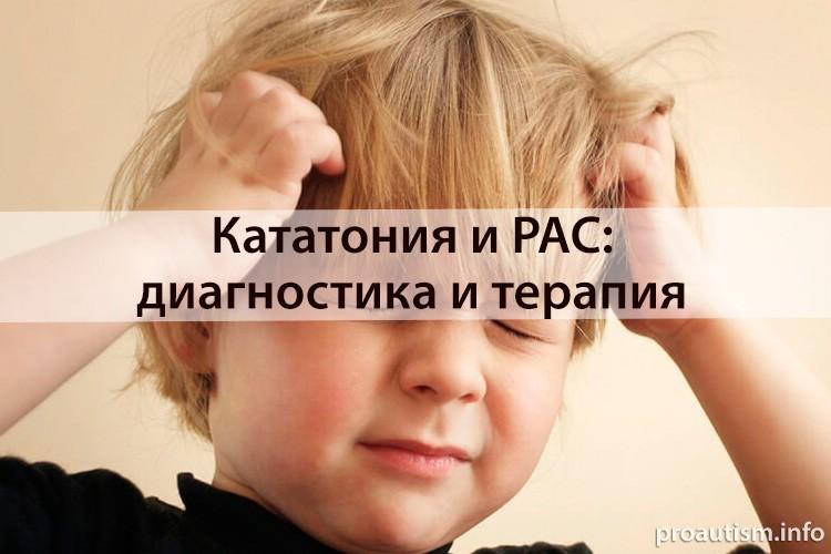 Кататония и расстройства аутистического спектра: диагностика, терапия