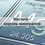 магний-король-минералов