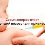 лучший-возраст-для-прививок