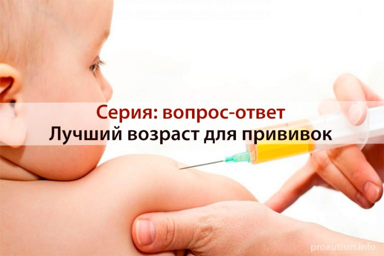 Лучший возраст для вакцинации