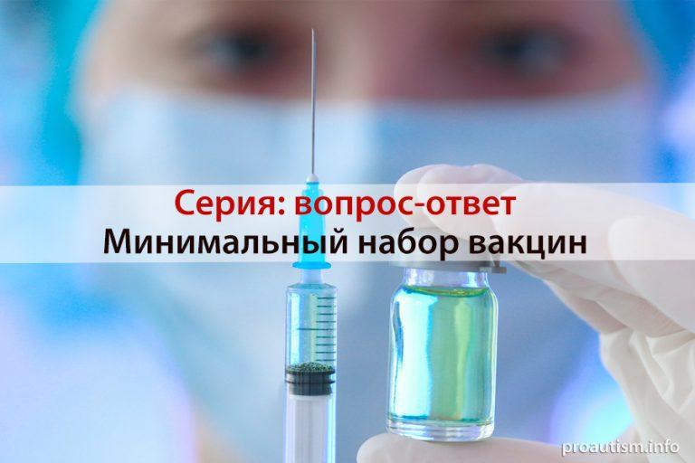 Минимальный набор действительно важных вакцин