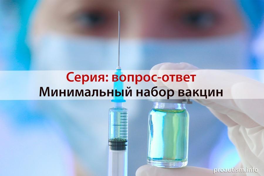Все хотят знать, если делать, то какую вакцину безопаснее? Минимальный набор действительно важных вакцин? А от каких лучше отказаться?