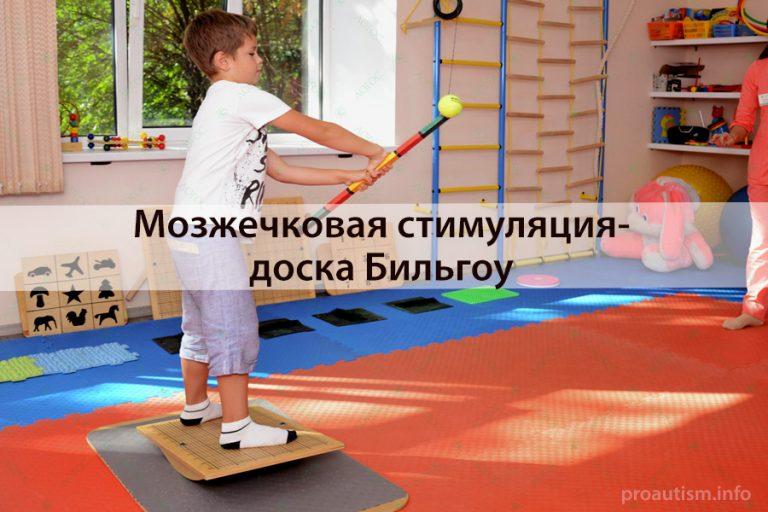 Доска Бильгоу: упражнения для  мозжечковой стимуляции