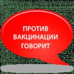 otvet-protiv-govorit