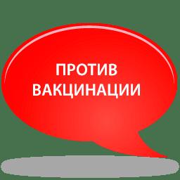 """Ответ эксперта """"против""""  - Amantonio (@aman_tonio), известного блоггера, инженера, одного из отцов антипрививочного движения в России и СНГ."""