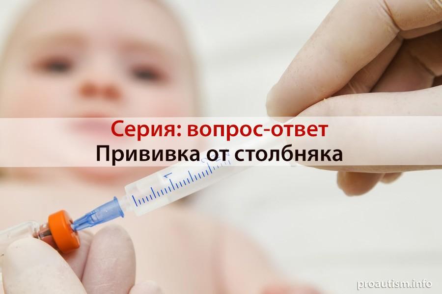 Прививка от столбняка