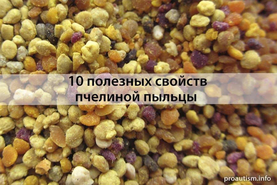 10 полезных свойств пчелиной пыльцы
