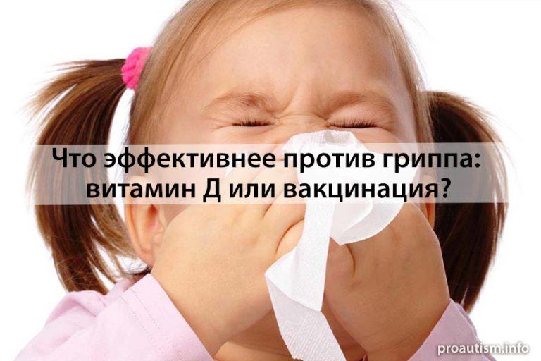 Что эффективнее против гриппа: витамин Д или вакцинация?