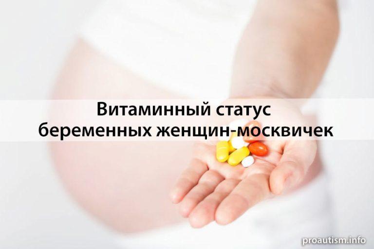 Витаминный статус беременных женщин-москвичек: влияние приема витаминно-минеральных комплексов