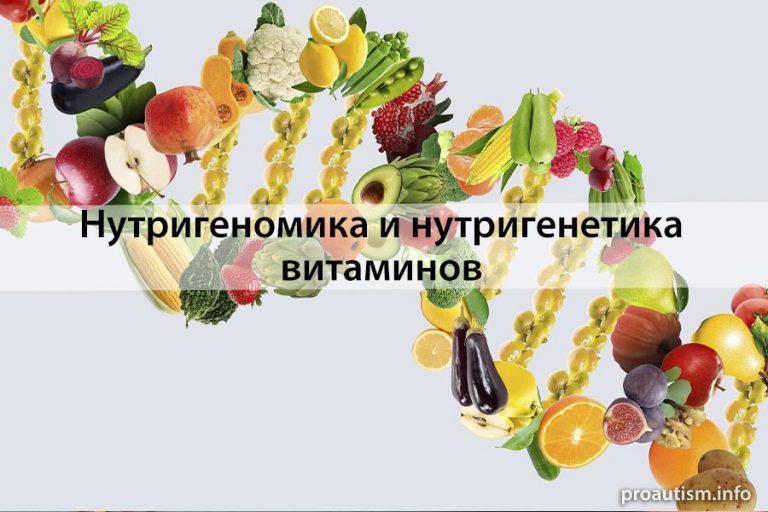 Нутригеномика и нутригенетика витаминов