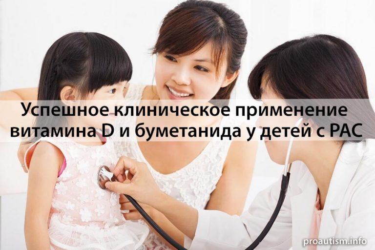 Успешное клиническое применение витамина D и буметанида у детей с расстройствами аутистического спектра. История болезни.