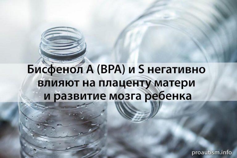 Альтернатива бисфенолу А (BPA) – бисфенол S, также негативно влияет на плаценту матери и развитие мозга ребенка.