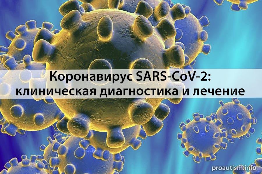 Коронавирус SARS-CoV-2 или COVID-19: клиническая диагностика и лечение