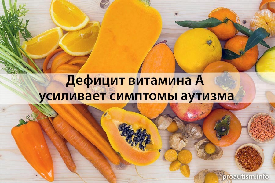 Дефицит витамина А усиливает симптомы