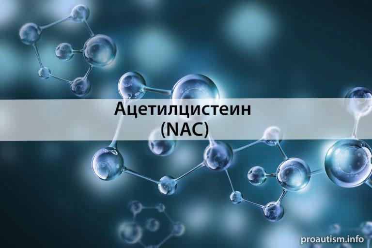 Ацетилцистеин (NAC): механизм работы, дозировка, побочные эффекты
