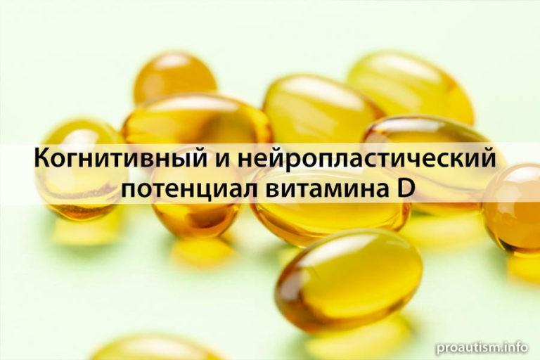 Когнитивный и нейропластический потенциал витамина D