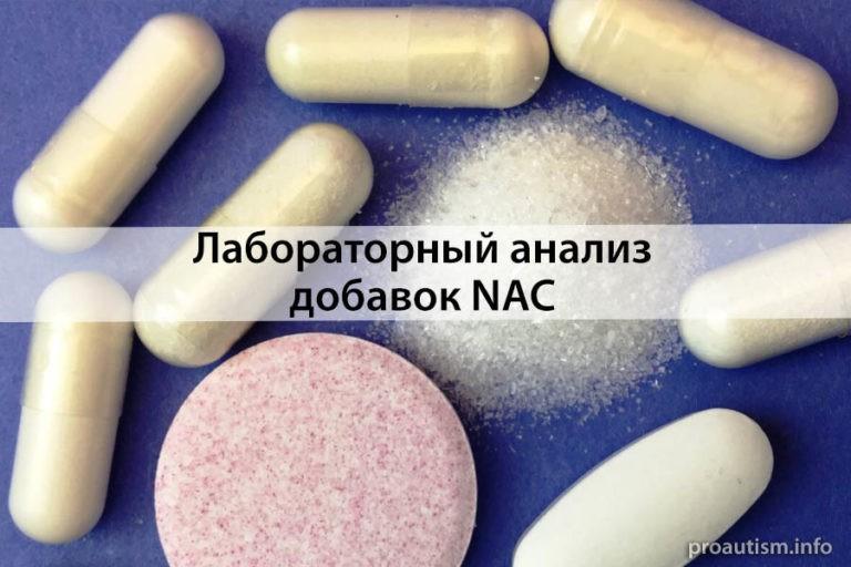 Обзор тестирования добавок NAC (N-ацетилцистеин)