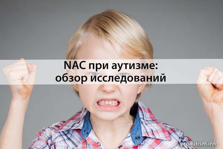 Обзор исследований NAC при расстройстве аутистического спектра