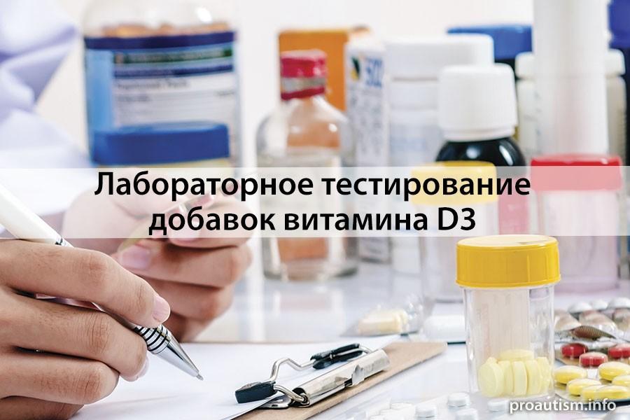 тестирование добавок витамина Д