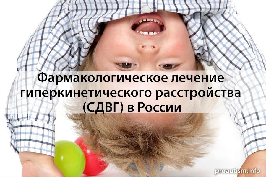 Фармакологическое лечение гиперкинетического расстройства (СДВГ) в России