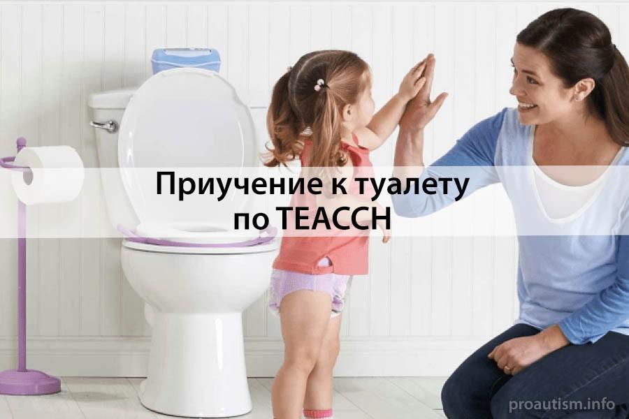 Как приучить ребенка к туалету по TEACCH