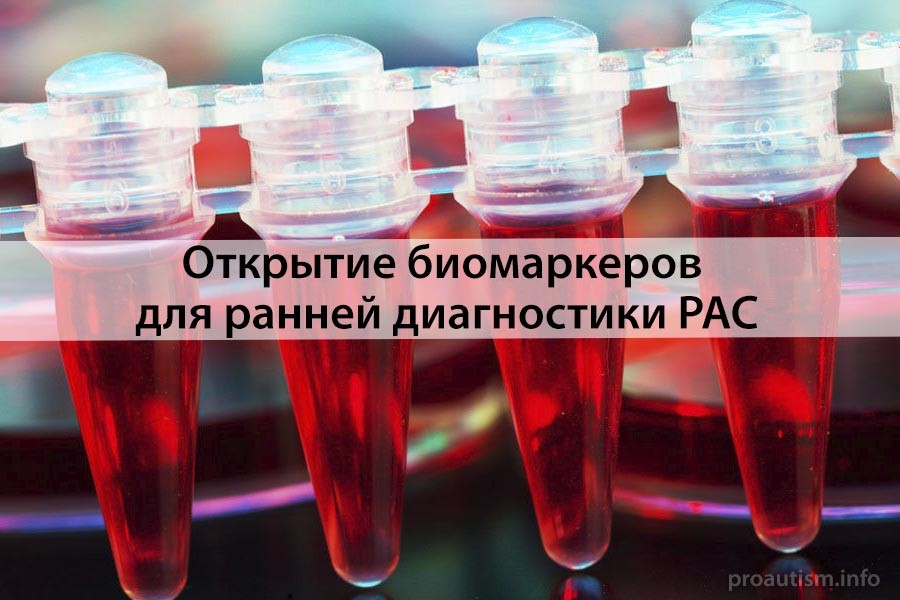 Открытие биомаркеров крови для расстройства аутистического спектра