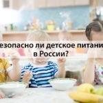 безопасность детского питания в россии