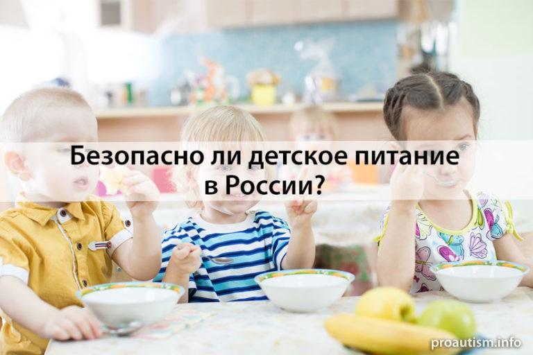 Насколько безопасно детское питание в России?