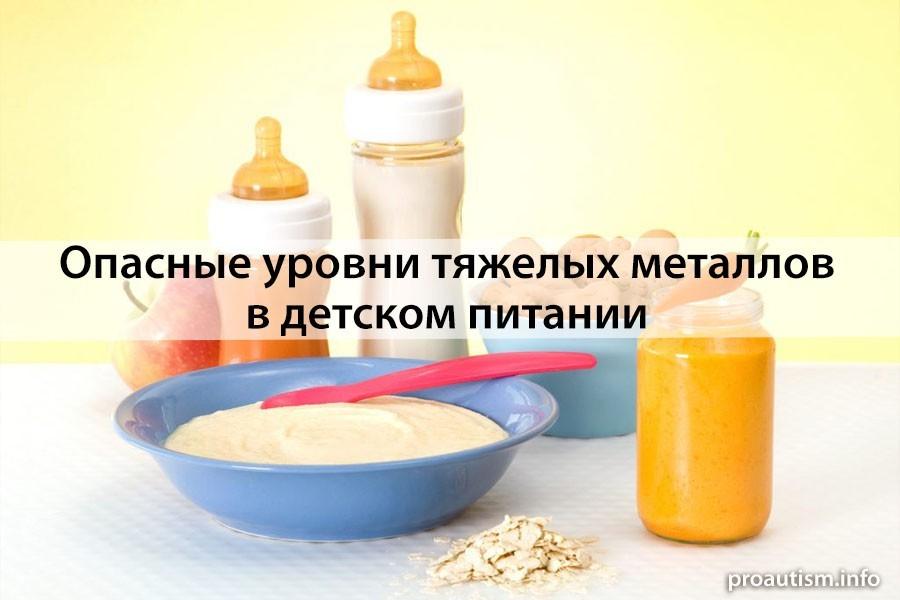 Опасные уровни тяжелых металлов в детском питании